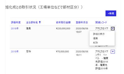 HiroakiSasaki_4-1596809165214.png