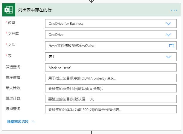 2021-01-27 13_35_11-编辑你的流 _ Power Automate 和另外 6 个页面 - 工作 - Microsoft Edge.png