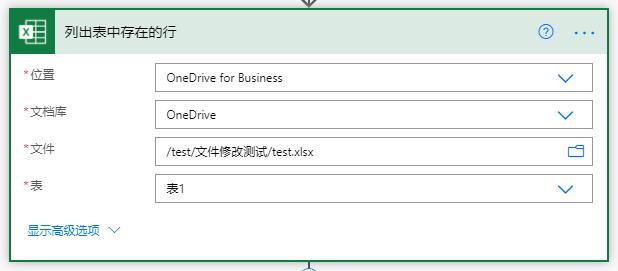 2021-01-27 13_46_03-编辑你的流 _ Power Automate 和另外 6 个页面 - 工作 - Microsoft Edge.png