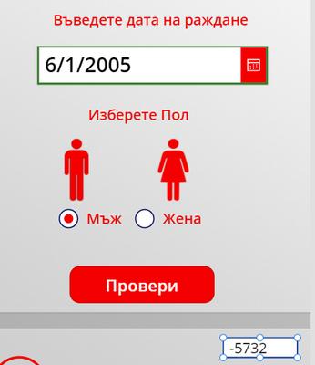 Radoslavov_1-1612876805899.png