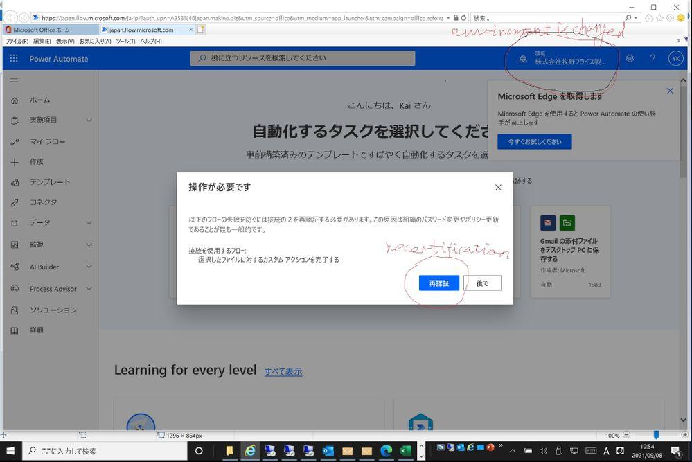 PAD_ReCertification_AND_ENV_BdChanged.jpg