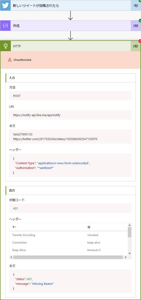 Microsoft Flow Error B2.png